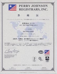 ISO9001:2008登録証